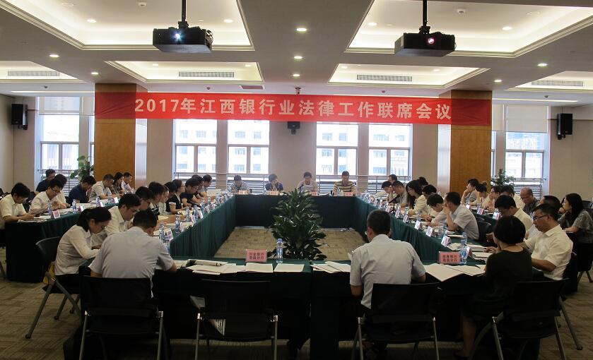 江西银监局掀起银行法治建设新潮