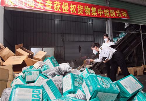 厦门海关集中销毁纸尿裤等侵权货物近10万件