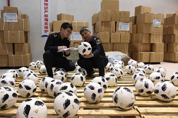 杭州海关截获300个侵权世界杯足球